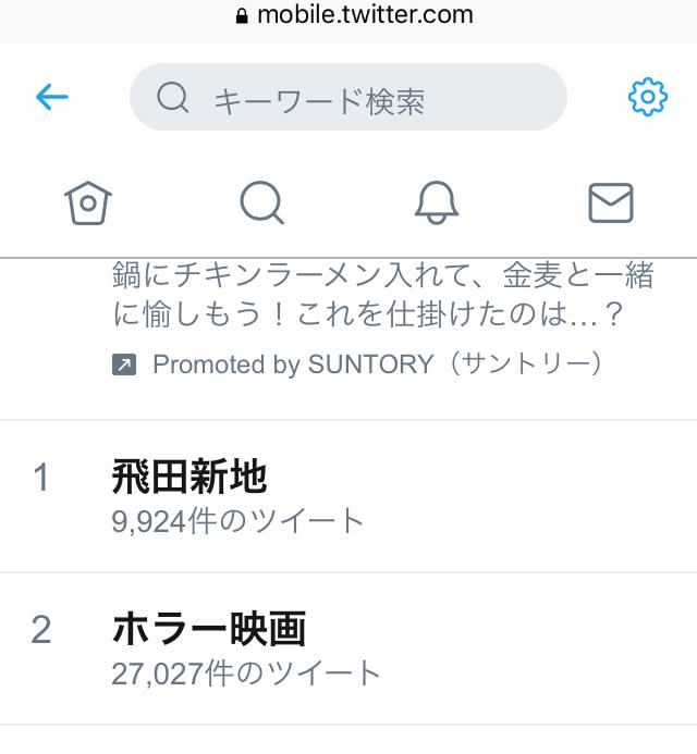 飛田 新地 ツイッター